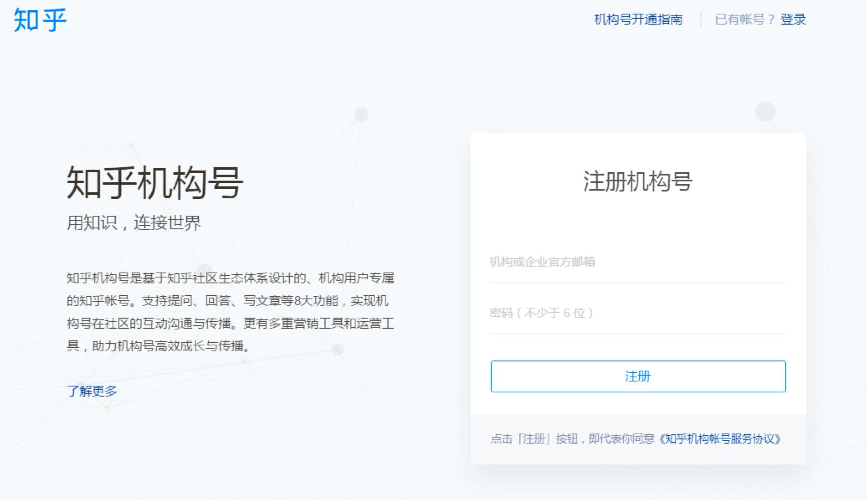 知乎开放机构号注册  为过亿用户加速构建知识平台