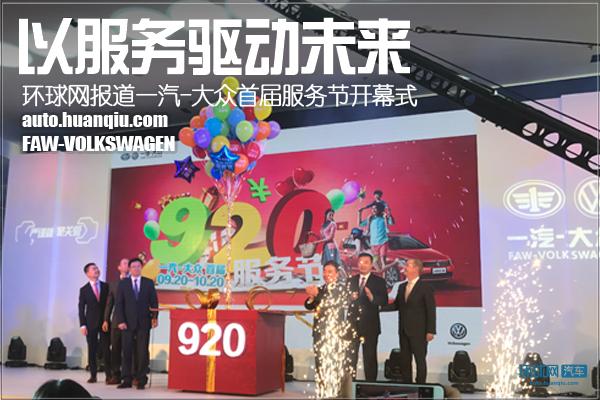 以服务驱动未来 环球网报道一汽-大众首届服务节开幕式