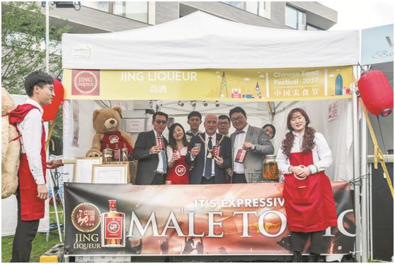 中国劲酒助力英伦第三届中国美食节
