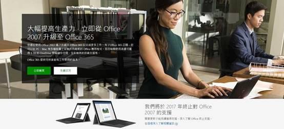成为历史!微软称Office2007 10月将终止支持服务