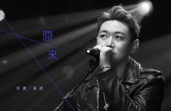 乐评:《原来》里的田源,是个天天向上的好歌手