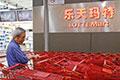 乐天玛特中国区业务拟出售 少数顾客前来购物