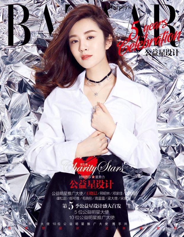 王晓晨,拥抱爱!首登时尚芭莎公益星设计电子封面!
