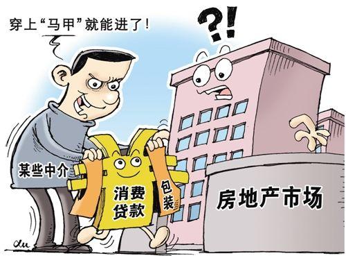 """严查消费贷等违规""""上楼"""" 房地产调控政策不会放松"""
