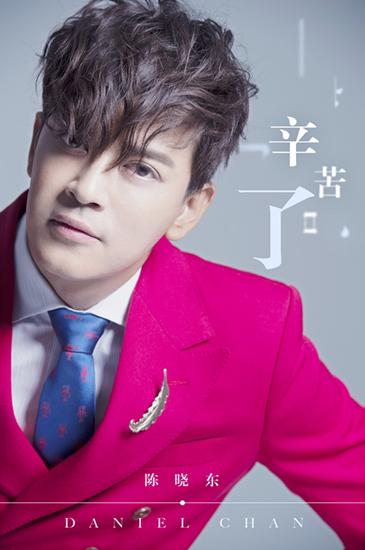 陈晓东EP第二主打《辛苦了》首发 感念爱情付出