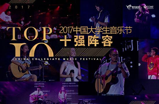 大音节2017十强阵容出炉 青春音乐学院百首原创