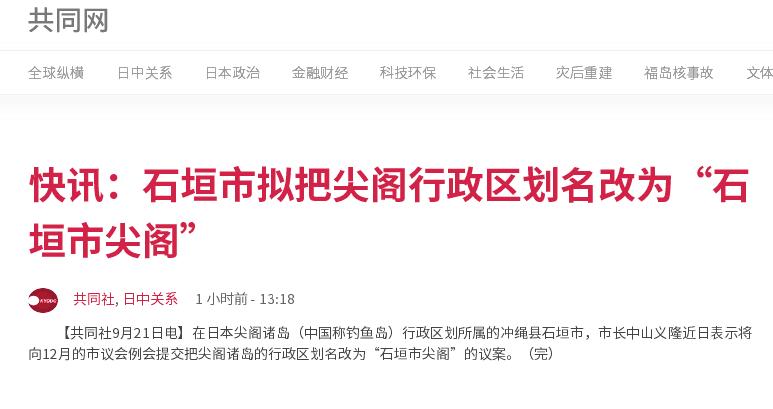 向中国展示实效支配?石垣市长要给钓鱼岛改名