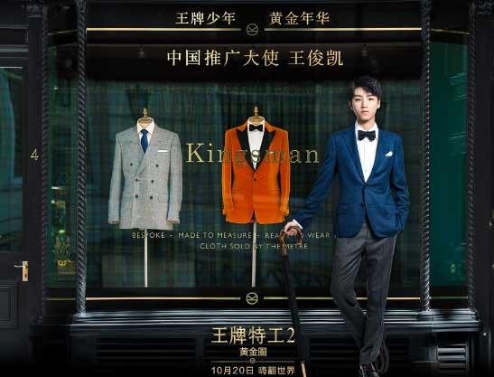 王俊凯担任《王牌特工2:黄金圈》中国推广大使