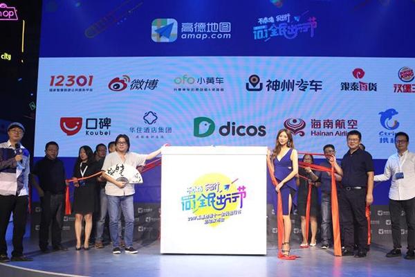 高德地图推出乐游云服务 携手12301平台提供出游保障