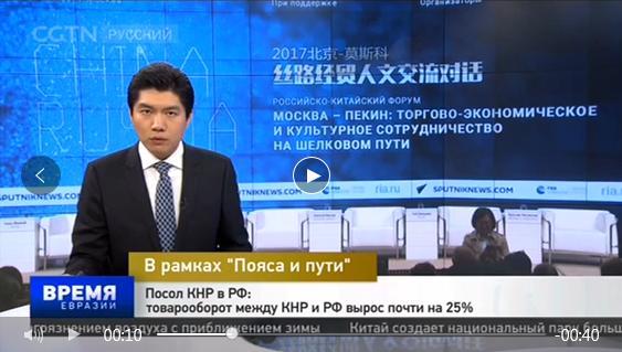 中俄丝路经贸人文对话在莫斯科举行,两国媒体聚焦一球城名