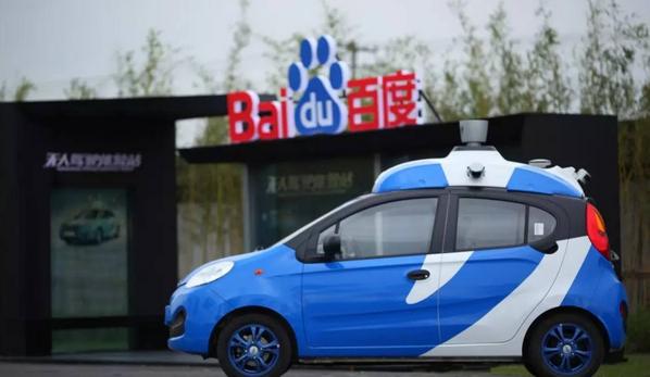 外媒:百度推全球最大规模自动驾驶基金100亿元
