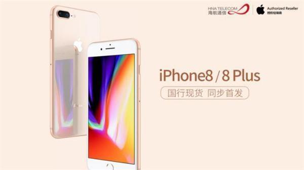 无需预定 海航通信iPhone 8国行现货 同步首发