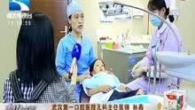 全国爱牙日,你家萌娃牙齿体检了吗?
