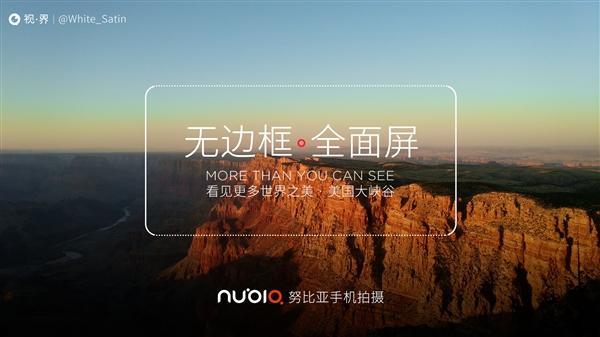 努比亚新机NX589J入网:传说中的全面屏2.1