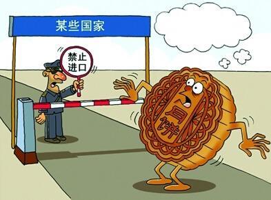 媒体:海淘外国月饼过中秋? 检疫部门:肉蛋馅的禁入境
