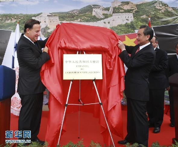 """媒体:中国与巴拿马建交百日 """"一带一路""""拉近两国开展各领域合作"""