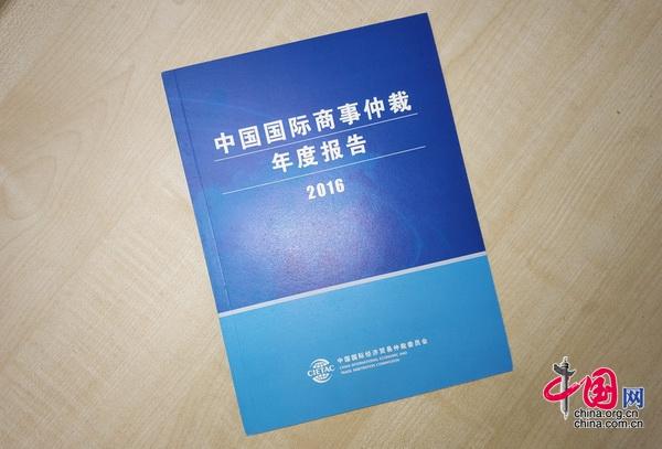 媒体:中国国际商事仲裁面临史上最好发展机遇