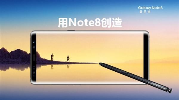围观!三星Note 8同期销量已刷新历史最佳成绩