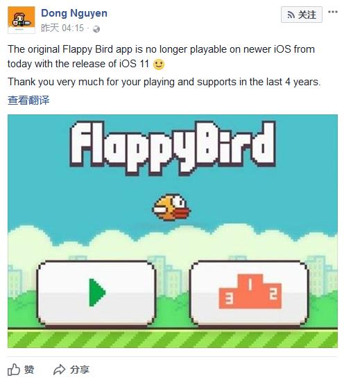 阮哈东:不会为iOS 11升级像素鸟游戏