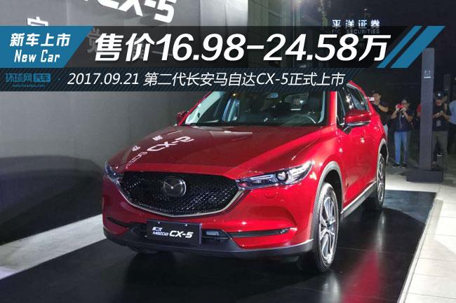 第二代长安马自达CX-5正式上市 售价16.98-24.58万元