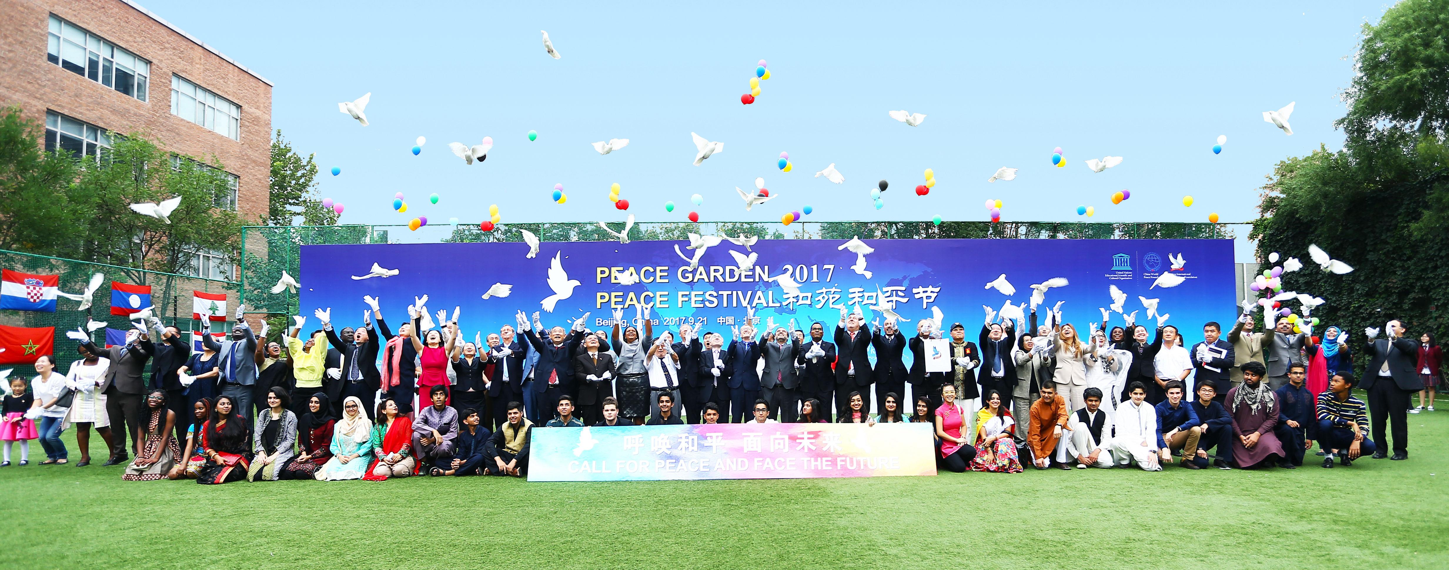 第四届和苑和平节在京举行 沙祖康:中国的力量是维护世界和平的力量