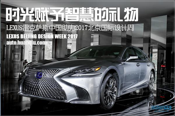 LEXUS雷克萨斯中国助力2017北京国际设计周