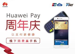 扎心了!消费就能赢手机,Huawei Pay周年庆余承东放了大招