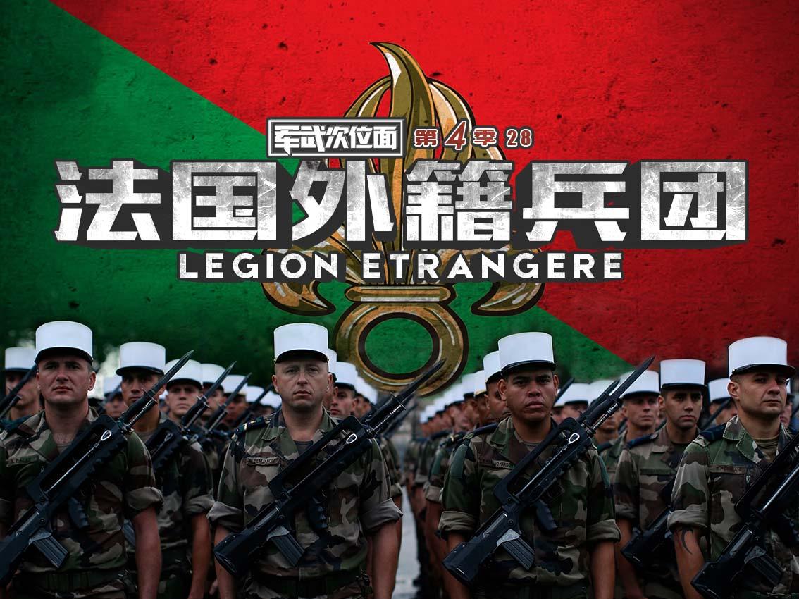 法国外籍兵团