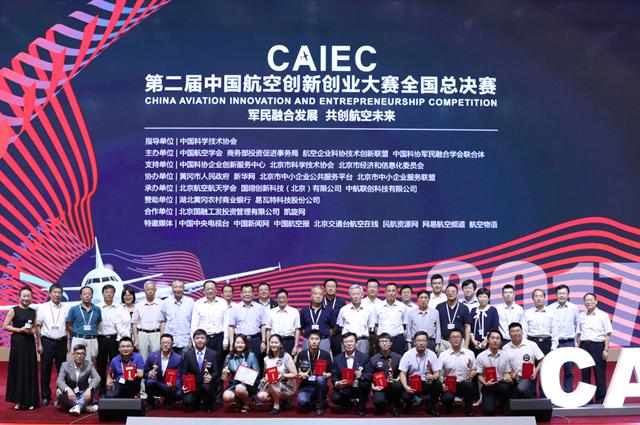 第二届中国航空创新创业大赛全国总决赛落幕