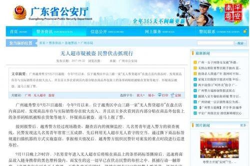 """评论:广州""""无人超市""""被盗 考验背后制度设计"""