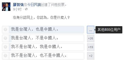 """这项台湾民调,95%的人选择""""我是台湾人,也是中国人"""""""