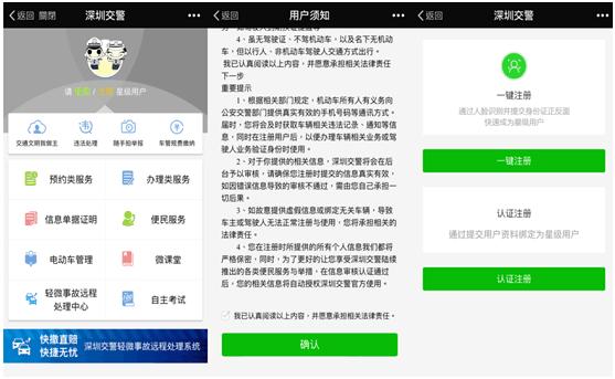深圳交警携手腾讯  星级用户刷脸认证再升级