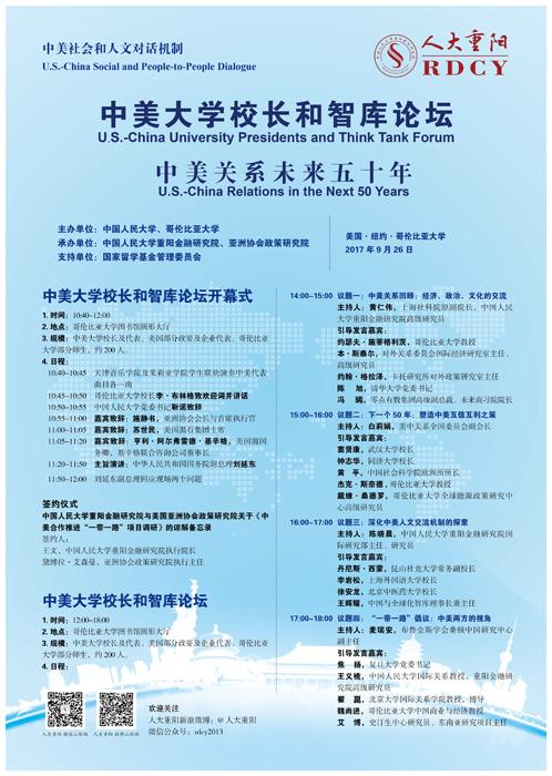 中美大学校长和智库论坛将在纽约举行