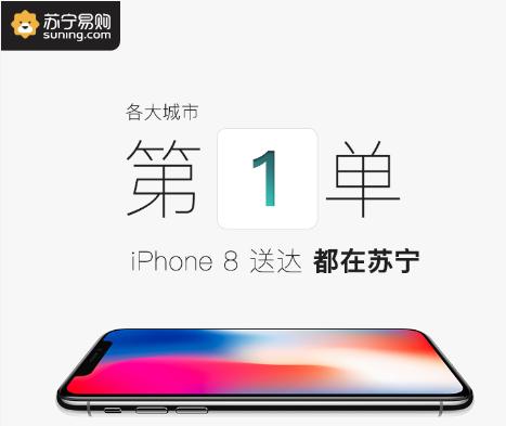 iPhone 8首销线上13分送达线下77秒到手,第一单都在苏宁
