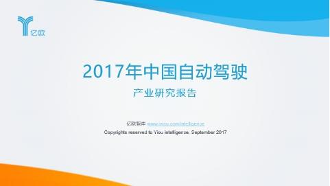解读2017中国自动驾驶汽车行业研究报告