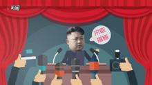 """金正恩怒怼特朗普:必须以火惩治""""美国疯子"""""""