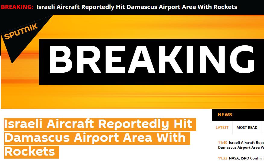 俄媒:以色列发射2枚火箭袭击叙利亚大马士革机场