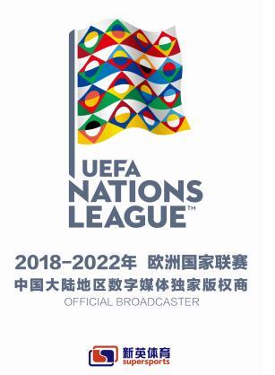 欧足联推出欧洲国家联赛 新英体育独揽新媒体