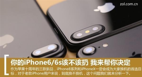 你的iPhone 6/6s该不该扔?我来帮你决定