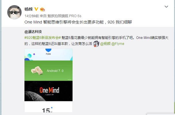 魅蓝6值得期待 9月26日Flyme非正式会谈同样有大招