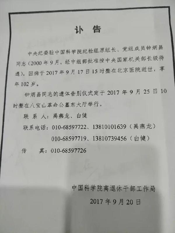 102岁开国少将、中纪委驻中科院纪检组原组长钟炳昌逝世