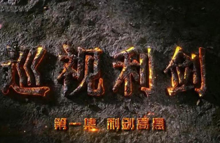 《巡视利剑》第一集:利剑高悬