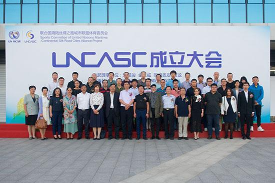 联合国海陆丝绸之路城市联盟项目体育委员会成立