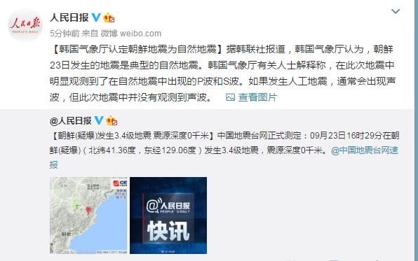 韩国气象厅:今日朝鲜发生的地震是典型的自然地震