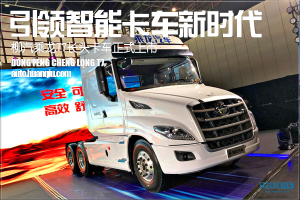引领智能卡车新时代  东风柳汽乘龙T7正式上市