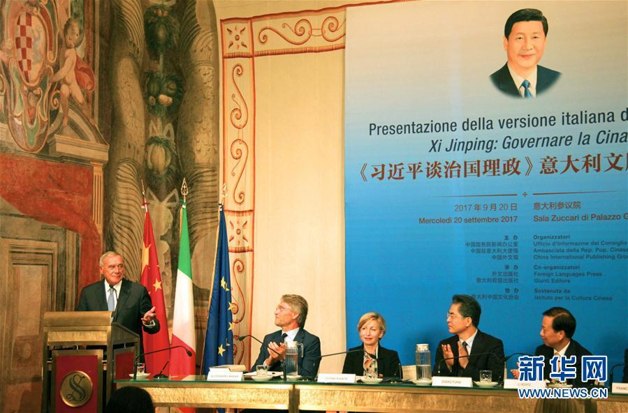 《习近平谈治国理政》意大利、阿尔巴尼亚文版分别在罗马和地拉那首发