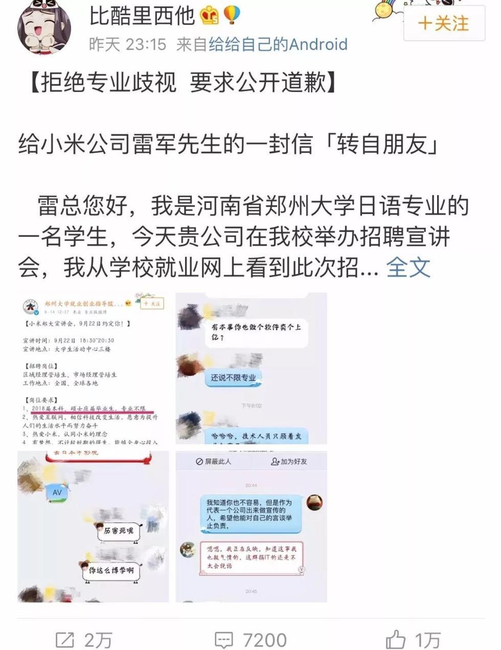 @雷军,小米招聘会把日语专业大学生惹毛了!