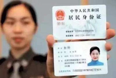 身份证将迎大变革 电子身份标识载入手机卡