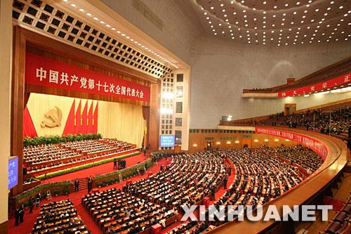 中国共产党第十七次全国代表大会关于十六届中央委员会报告的决议(资料)