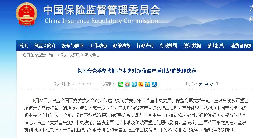 保监会党委:坚决拥护中央对项俊波的处理决定